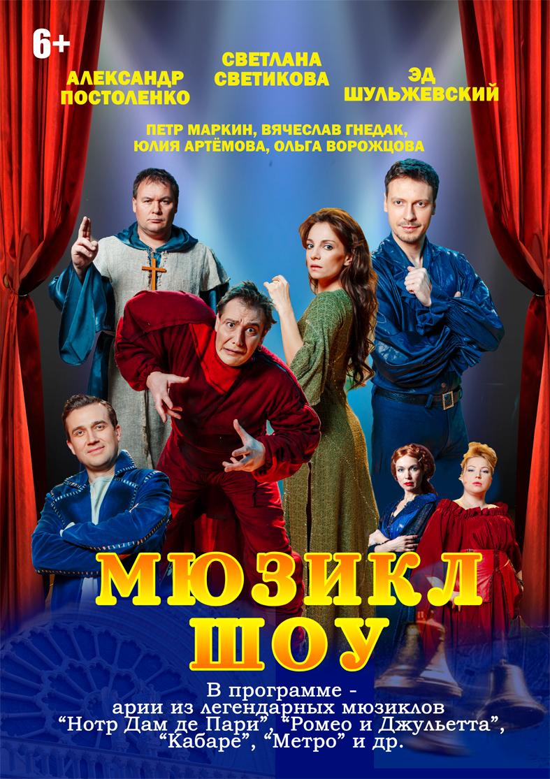 А1-мюзикл-шоу