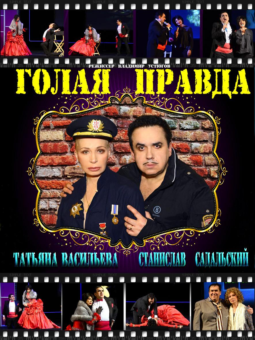 golaya_pravda